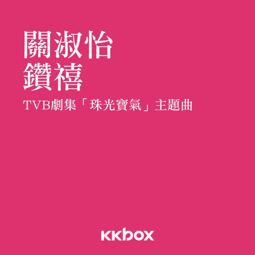 鑽禧 - TVB劇集<珠光寶氣>主題曲