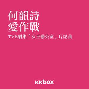 愛作戰 - TVB劇集<女王辦公室>片尾曲