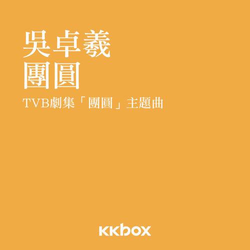 團圓 - TVB劇集<團圓>主題曲