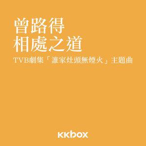 相處之道 - TVB劇集<誰家灶頭無煙火>主題曲