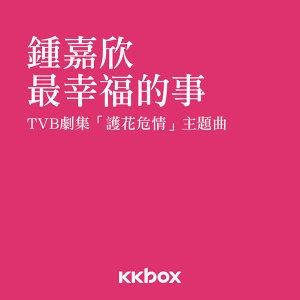最幸福的事 - TVB劇集<護花危情>主題曲