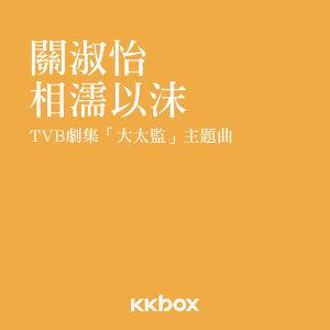 相濡以沫 - TVB劇集<大太監>主題曲