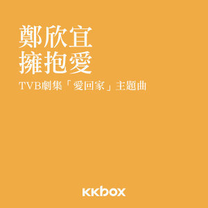 擁抱愛 - TVB劇集<愛.回家>主題曲