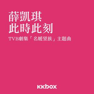 此時此刻 (TVB劇集「名媛望族」主題曲)