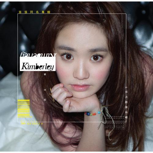 Kimberley首張同名專輯 專輯封面