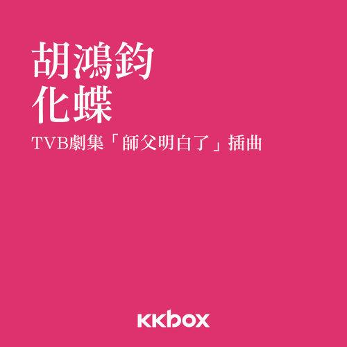 化蝶 (TVB劇集「師父明白了」插曲)