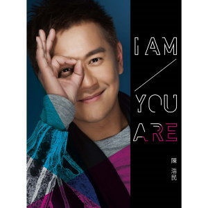 I am you are 陳浩民