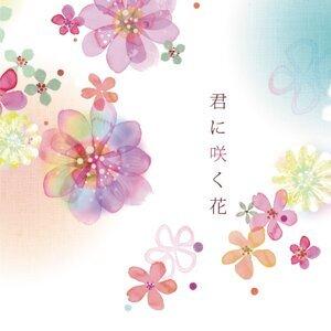 君に咲く花