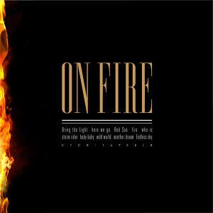 熾熱燃燒 (ON FIRE)