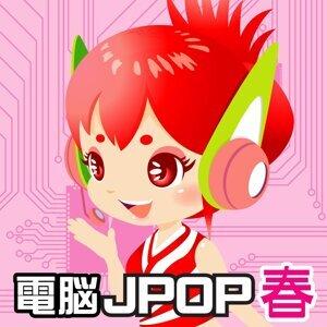 電脳JPOP 春