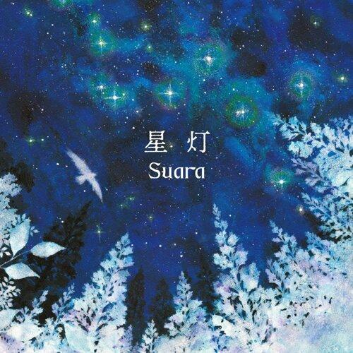 星灯 (Hikari)