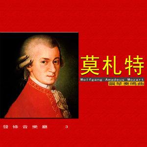發條音樂廳-莫札特鋼琴奏鳴曲