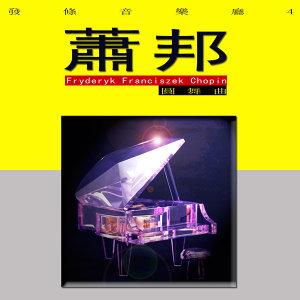 發條音樂廳-蕭邦圓舞曲