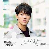 미워도 사랑해 OST Part.2
