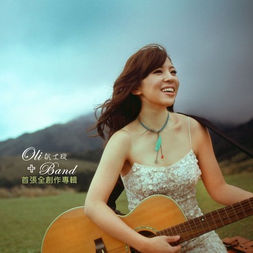 Oli杭士琁 + Band 首張全創作專輯