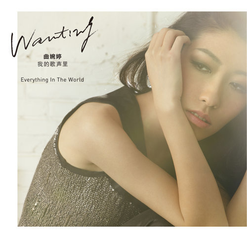 Everything in the World (我的歌聲裡) - Deluxe Version