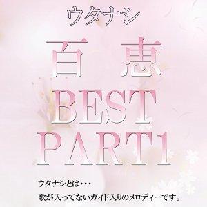 ウタナシ 百恵 BEST PART1