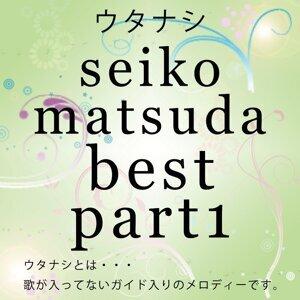 ウタナシ seiko matsuda best part1