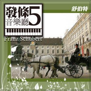 發條音樂廳-鋼琴奏鳴曲(舒伯特)