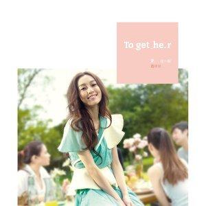 傲视天地198地图范玮琪(Christine Fan) - 爱,在一起Together 专辑- KKBOX嘉文天賦