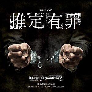 連続ドラマW「推定有罪」オリジナルサウンドトラック (Renzokudoramawsuiteiyuzai OriginalSoundtrack)