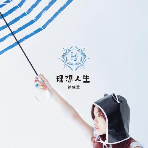 理想人生 專輯封面