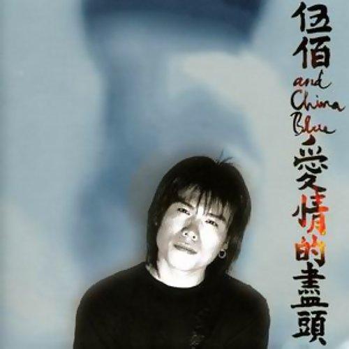 愛情的盡頭 專輯封面