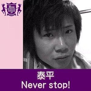 Never stop!(HIGHSCHOOLSINGER.JP)