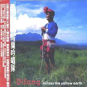 橫跨黃色地球