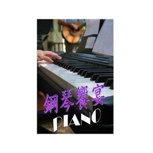 鋼琴饗宴31