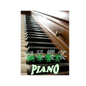 鋼琴饗宴32