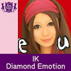 Diamond Emotion(HIGHSCHOOLSINGER.JP)
