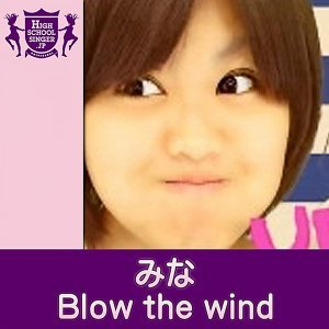 Blow the wind