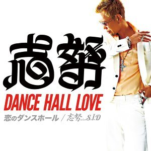 DANCE HALL LOVE 恋のダンスホール