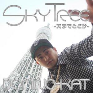 SKY TREE ~天までとどけ~