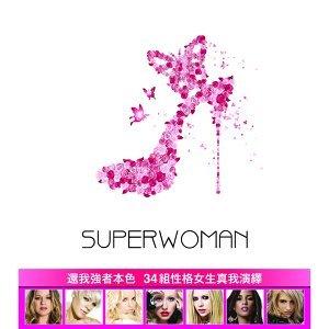Superwoman(2012 超級女聲 )