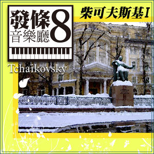 發條音樂廳-柴可夫斯基