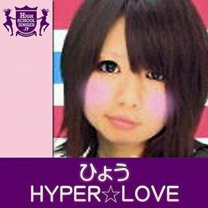 HYPER☆LOVE