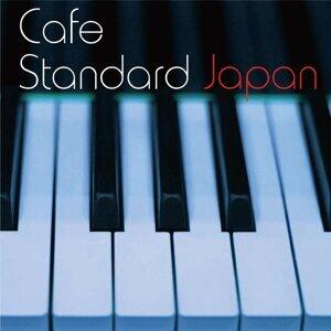 カフェ・スタンダード・ジャパン・・・日本の名曲を美しいピアノで綴る