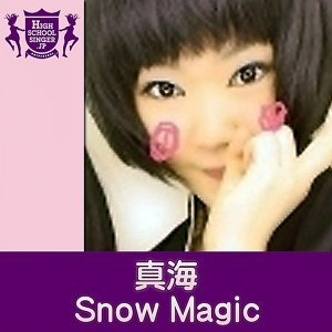 Snow Magic(HIGHSCHOOLSINGER.JP)