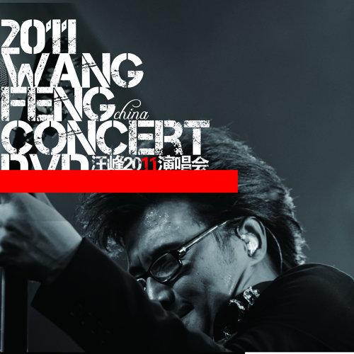 生無所求2011演唱會