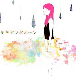 虹色アフタヌーン