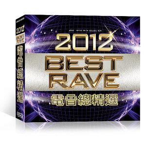 2012電音總精選