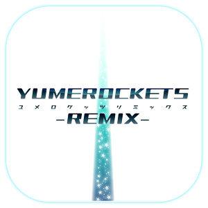 ユメロケッツ-Remix-