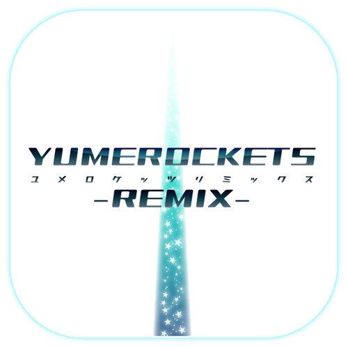 ユメロケッツ-Remix- 專輯封面