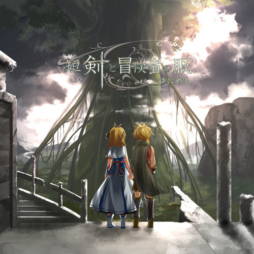 短剣と冒険者の服 專輯封面