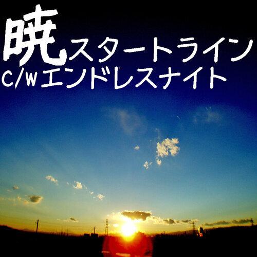 暁スタートライン/エンドレスナイト