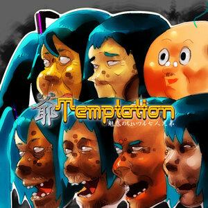 爺Temptation