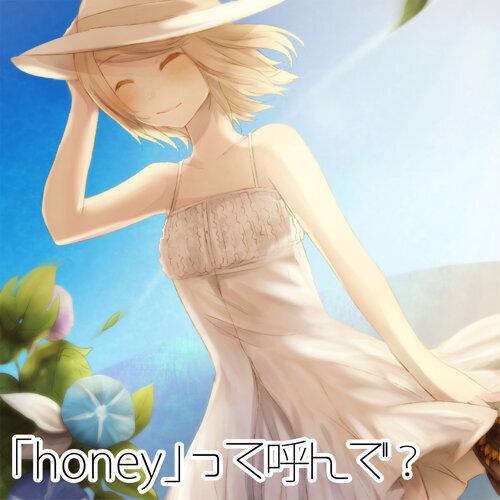 「honey」って呼んで?