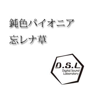 鈍色パイオニア-append mix